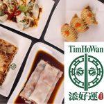 Tim Ho Wan P3000 Gift Voucher