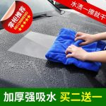 New Products Car Cleaning Towel Wipe a Car 22 Towel Water Absorption Thick Easy to Cleaning Large Size Car Only Cleaning cloth Supplies Brush of the War