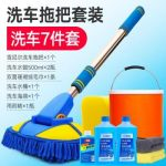 Sub-Long Telescopic xue ni er rong Rotating Vehicle Cleaning Brush Vehicle Cleaning Tool Kit Vehicle Cleaning Mop Does Not Damage Car