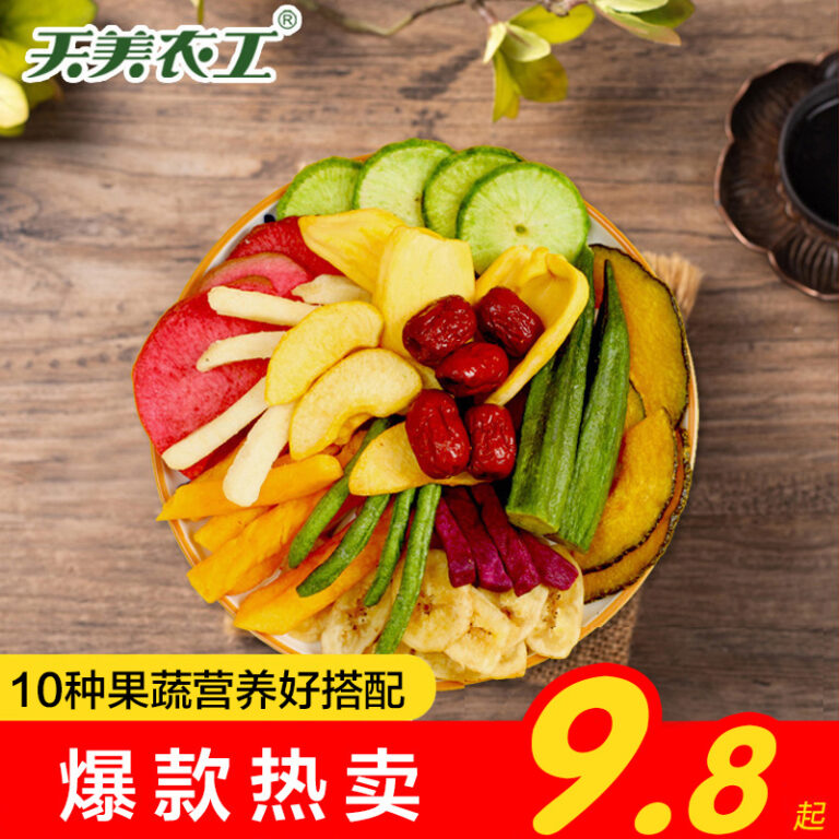 Tianmei Agricultural Industry Comprehensive Vegetables Dried Fruits and Vegetables Crispy Mixed Fruits Dried Mushrooms Okra Vegetable Chips Instant Snacks