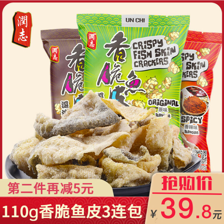 Hong Kong specialty Yunzhiji grilled fish skin 110gx3 packs gourmet crispy fried fish skin snacks instant snack food