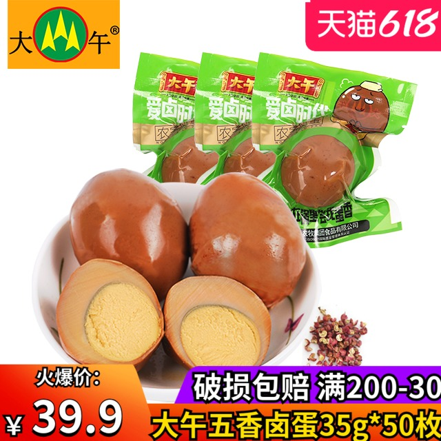 Dawu Five-Spice Marinated Eggs 35g*50 Marinated Eggs