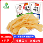 Xianman Duo Net Red Boneless Duck Feet 120g Packed with Pickled Pepper Flavored Boneless Duck Feet Mustard Flavor Casual Snacks Snacks Instant