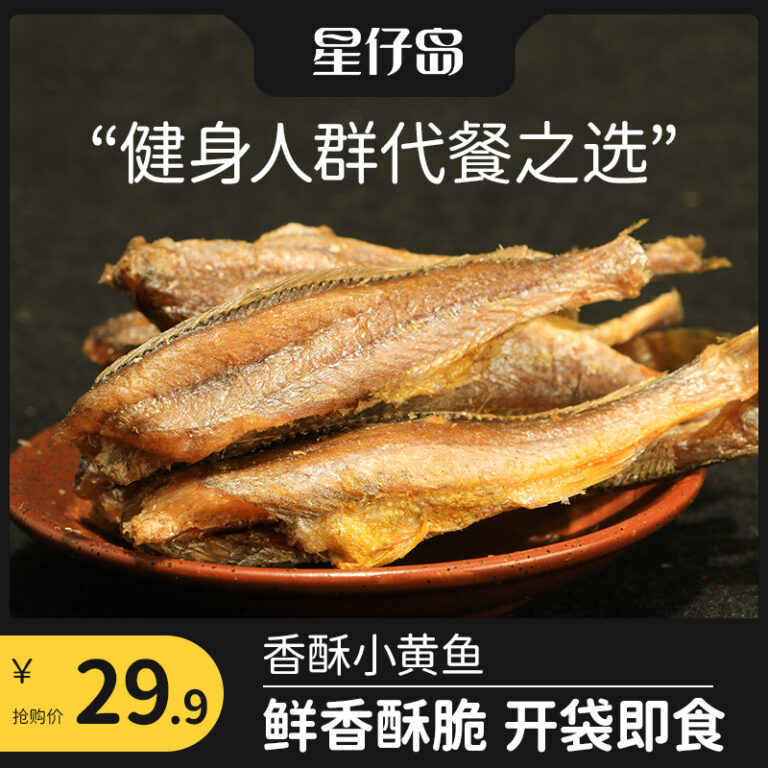 Xingzidao Crispy Yellow Croaker Crispy Dry Instant Non-fried Low-temperature Baking Fat Healthy Low-calorie Snacks