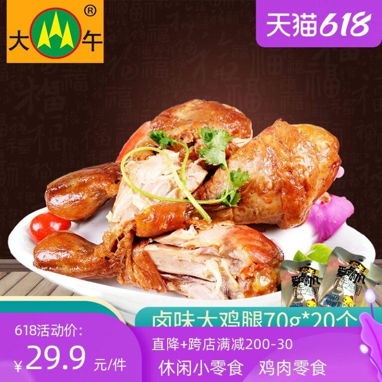 Luncheon Food Chicken Drumsticks Cooked Food Braised Snacks Chicken Drumsticks Instant Fresh Vacuum Meat Snacks Hebei Specialty