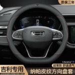Applicable to Geely Borui Boyue Xingyue Haoyue New Xingrui Bin Yue Jiaji Benry Emgrand Steering Wheel Cover Genuine Leather