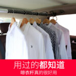 Car Accessories on-Board Hanger Clothing Rod Retractable Clothes Rack for Car Car Seat Back Self-Driving Travel Equipment Accessories