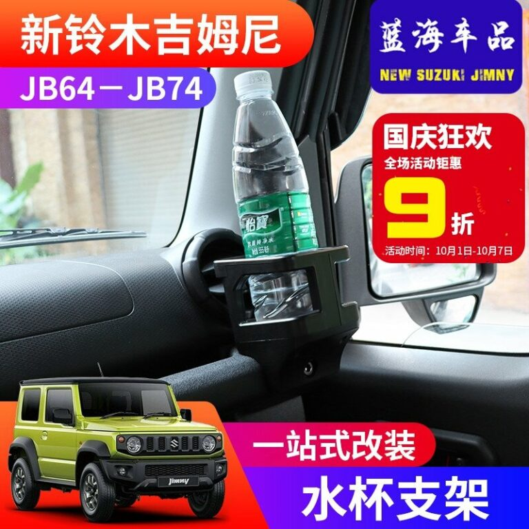 for 2019-2020 New Jimny Interior Modified Pieces Jimny Jb74 Dashboard Cup Holder