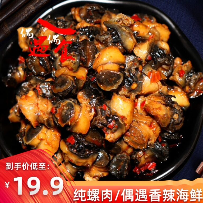Spicy snail meat 40 packs Spicy screw snails