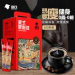 American Black Coffee100-Pack Student Refreshing Fitness Anti-Sleepy Pure Original Bitter Ground Coffee Instant Sugar-Free0Fat