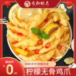 Lemon hot and sour boneless chicken feet boneless chicken feet pickled peppers boneless boxed net red instant casual braised snack snacks