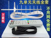 Wanjiawang Steel Casing HD Ground Wave Set-Top Box Free Digital TV ReceiverdtmbNine-Unit Antenna Sleeve