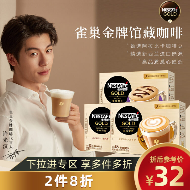 ?Flagship Store?Nestle Gold Collection Coffee Cappuccino Mocha Latte Flavor Optional12-Pack